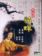Diau Charn (DVD) (Taiwan Version)