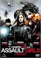 Assault Girls (DVD) (English Audio) (Standard Edition) (Japan Version)