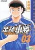 Captain Tsubasa Golden-23 (Vol.3)