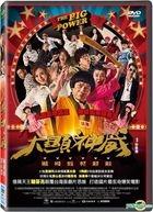 The Big Power (2016) (DVD) (Taiwan Version)