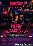 Hong Kong West Side Stories SP (2021) (DVD) (Hong Kong Version)