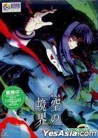 The Garden Of Sinners - Theatrical Feature 3: Tsukan Zanryu (DVD) (Regular Edition) (Taiwan Version)
