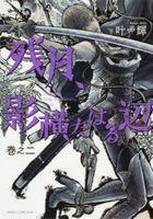zangetsu kage yokotawaru atari 2 2 asuka komitsukusu deratsukusu asuka komitsukusu DX