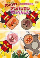 Soreike! Anpanman Daisuki Character Series Anpanman 'Anpanman Daihenshin' (DVD)(Japan Version)