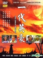 The Great Heroes (Taiwan Version)