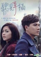 Someone Like You (DVD) (Ep. 1-20) (End) (Taiwan Version)