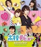High School Debut (Blu-ray) (Premium Edition) (Japan Version)