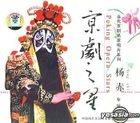 Peking Opera Stars - Yang Chi (China Version)