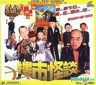 Lou Shi Guai Tan (Hong Kong Version)