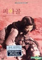 Piagol (DVD) (Korea Version)
