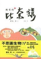 Qin Ai De Bi Nai Yuan