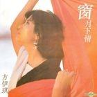 Chuang Yue Xia Qing (Reissue Version)