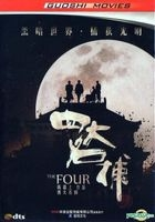 The Four (2012) (DVD-9) (China Version)