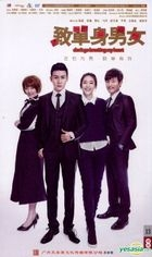 Don't Go Breaking My Heart (2015) (Ep. 1-38) (End) (DVD) (China Version)