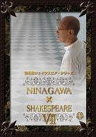 Sai no Kuni Shakespeare - Yukio Ninagawa x William Shakespeare DVD Box 7 (DVD) (Japan Version)