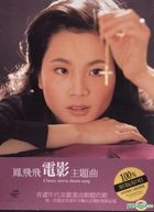鳳飛飛電影主題曲 (2CD)