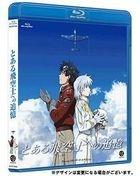 Toaru Hikoshi e no Tsuioku (Blu-ray) (Standard Edition) (Japan Version)