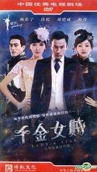 Lady & Liar (H-DVD) (End) (China Version)