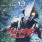 Ultraman Nexus (VCD) (Ep.13) (Hong Kong Version)