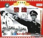 ZHONG GUO DIAN YING YOU XIU JING FEI GU SHI PIAN JING HUN (VCD) (China Version)