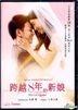 跨越8年的新娘 (2018) (DVD) (香港版)