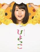 連続テレビ小説 ひよっこ 完全版 Blu−ray BOX1