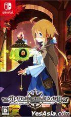 加雷利亚的地下迷宫与魔女的旅团 (日本版)
