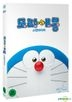 Stand by Me Doraemon (DVD) (English Subtitled) (Korea Version)