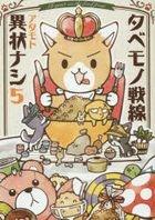 Tabemono Sensen Ijou Nashi 5