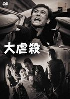 Dai Gyakusatsu (DVD) (Japan Version)