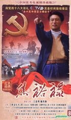 Jiao Yu Lu (DVD) (End) (China Version)