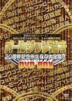 All That's Manzai 20th Anniversary Eikyu Hozon Daizen Shu!! DVD Box (DVD) (Japan Version)