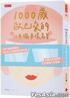 1000 Sui Ou Ba Sang De10 Nian Ji Che Huan Dao Meng
