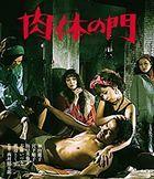 Mikutai no Mon (Blu-ray) (Japan Version)
