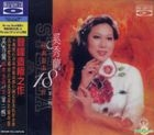 Hai Sau Lan - 18 Classic Songs (Vol.2) (Blu-spec CD)