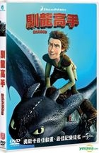How to Train Your Dragon (2010) (DVD) (Taiwan Version)