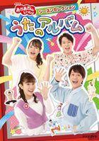 NHK 'Okaasan to Issho' Season Selection Uta no Album (Japan Version)