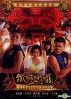 Lion Dancing 2 (2015) (DVD) (Taiwan Version)