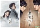 Guardian: The Lonely and Great God Taiwan Poster