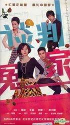 Tan Pan Yuan Jia (H-DVD) (End) (China Version)
