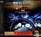 Xin Gai Nian Qi Che Fa Shao Yin Le 6 - Chang Tu Xing Fen Ji (Vinyl CD) (China Version)