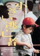 CHIISAI TOUBOU SHA (Japan Version)