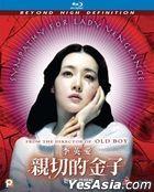 Sympathy For Lady Vengeance (Blu-ray) (Hong Kong Version)