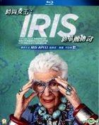 IRIS (2014) (Blu-ray) (Hong Kong Version)