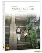 Dear Etranger (DVD) (Korea Version)