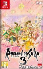 Romancing SaGa 3 HD Remaster (Asian Chinese / English / Japanese Version)