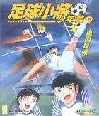 Captain Tsubasa - Youth Version Vol.10