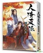 Ren Zha Fan Pai Zi Jiu Xi Tong (Vol. 3)