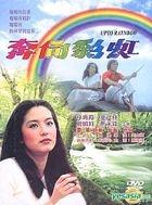 Upto Rainbow (DVD) (Taiwan Version)