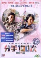 分手100次 (2014) (DVD) (香港版)